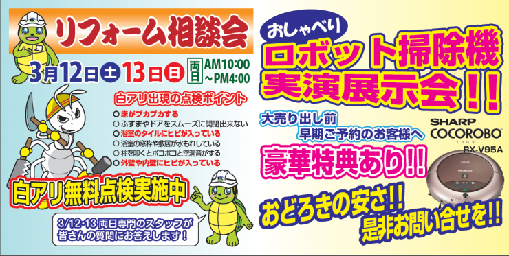 3月12.13日リフォーム相談会